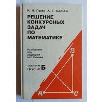 Решение конкурсных задач по математике из сборника под редакцией М.И. Сканави. Главы 10-11