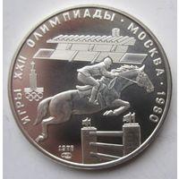 СССР. 5 рублей 1980 Конный спорт. Серебро.336