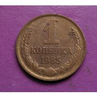 1 копейка 1985 года СССР #04