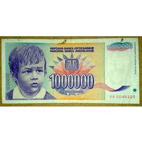 1 млн. 1993г. --редкая--