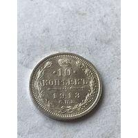 10 копеек 1913