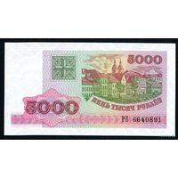 Беларусь 5000 рублей 1998г. серия РВ 6640891 - UNC