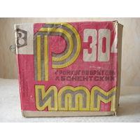 Абонентский громкоговоритель (радиоточка) Ритм-304. СССР, БССР, 1991 год.