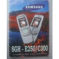 Инструкция к Samsung E 250