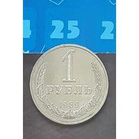 1 рубль 1989 года СССР.