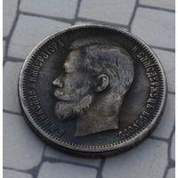 50 копеек 1905г.