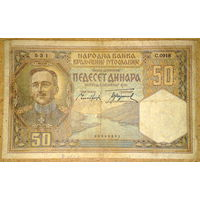 50 динаров 1931г