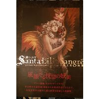 Santa Lilio Sangre, Ayami Kojima
