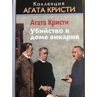 Убийство в доме викария Агата Кристи