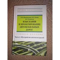 """""""Изыскания и проектирование автомобильных дорог"""", часть 2: обустройство автомагистралей"""