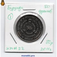 Бурунди 50 франков 2011 года