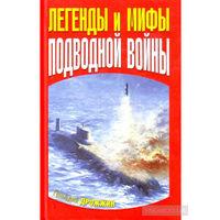 Дрожжин. Легенды и мифы подводной войны