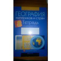 География материков и стран Тетрадь 8 класс