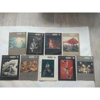 Советское фото. 1983. 9 номеров. Одним лотом.