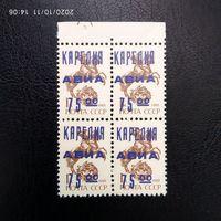 Марки Карелия. Надпечатка на марках СССР
