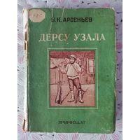 """В.Арсеньев """"Дерсу Узала"""", Примиздат г. Владивосток, 1949 г. Тираж 5000."""