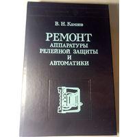 Ремонт аппаратуры релейной защиты и автоматики