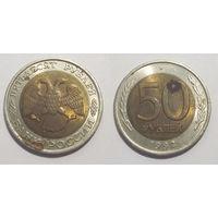 50 рублей 1992 биметалл