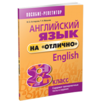 """Английский язык на """"отлично"""". 8 класс"""