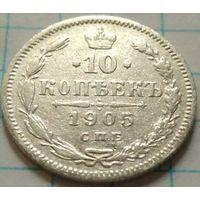 Российская империя, 10 копеек 1905 АР. Пореже. Без М.Ц.