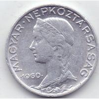 Венгрия, 5 филлеров 1960 года.