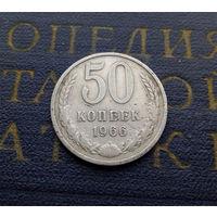 50 копеек 1966 СССР #04