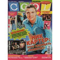Журнал Cool #49 от 02.12.2002