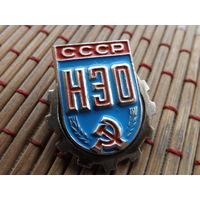 Значек НЭО СССР (Научно-Экономическое Общество),много лотов в продаже!!!