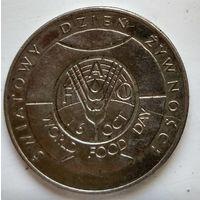 Польша 50 злотых, 1981 Продовольственная программа - ФАО 1-3-27