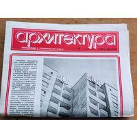 """Приложение """"Архитектура"""" 9 июля 1976 г."""