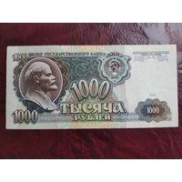 1000 рублей 1991 г.