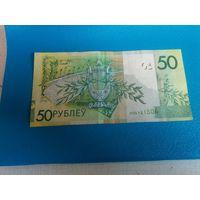 50 рублей  образца 2009 брак