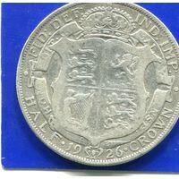 Великобритания 1/2 кроны , 2 шиллинга 6 пенсов 1926 , серебро , Georg V. Лот 1