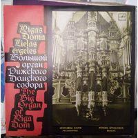 Петерис Сиполниекс. Леонарда Дайне. Большой орган Рижского Домского собора.