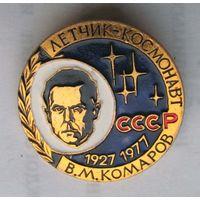 Летчик-космонавт В.М. Комаров
