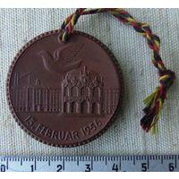 Медаль Мейсона, фарфор, 1956