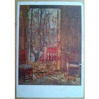 Бродский И.И. Опавшие листья.  1954 г.