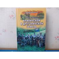 Очерк истории Кривичской и Дреговичской земель