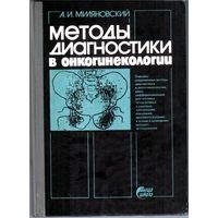 Методы диагностики в онкогинекологии.- А.И.Миляновский.-К.:Выща шк.-1988.-152 с.