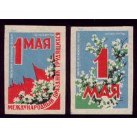 2 этикетки 1960 год 1 мая Гомель
