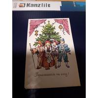 Открытки СССР Приглашение к елке