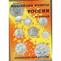 Альбом коррекс для 25-рублевых монет на 40 монет