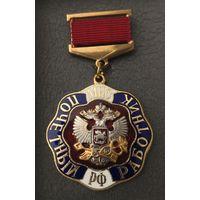 Знак  Почетный работник МНС РФ 0001505 Россия+ Коробка