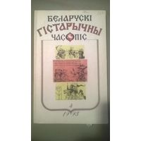 БЕЛАРУСКІ ГІСТАРЫЧНЫ ЧАСОПІС 4 1993 (Белорусский исторический журнал)