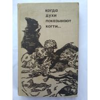 И. Н. Неманов, М. А. Рожнова., В. Е. Рожнов. Когда духи показывают когти...