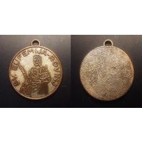 Медаль (памятная) церкви Св. Евфимии в г. Ровинь (Хорватия) (d-28,2мм)