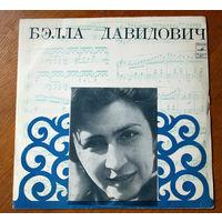 Бэлла Давидович - В. Моцарт, Ф. Шопен (Вiнiл - 1977)