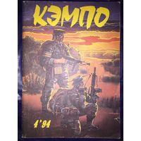 Кэмпо #4 (20) - 94. Журнал. Боевые искусства сегодня и вчера