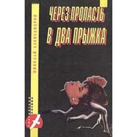 Николай Александров. Через пропасть в два прыжка