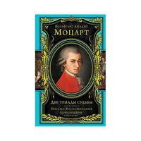 Великие личности Моцарт Две триады судьбы. Письма